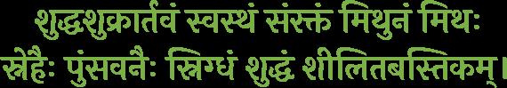 Garbhava Kranti